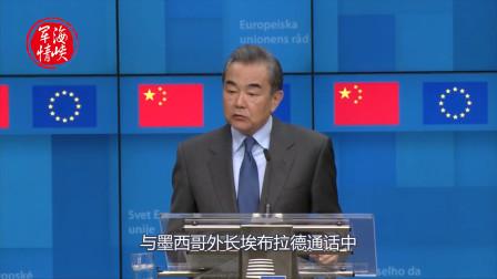 好消息!墨西哥外长公开感激中国,释放积极信号