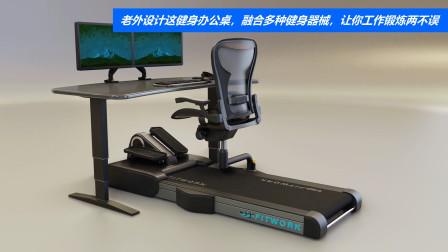 老外设计这健身办公桌,融合多种健身器械,让你工作锻炼两不误