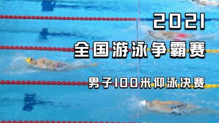 2021全国游泳争霸赛,男子100米仰泳决赛,徐嘉余2秒优势摘冠