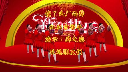 今天是个好日子,广场舞《红红吉祥年》送给大家,祝新年有新貌