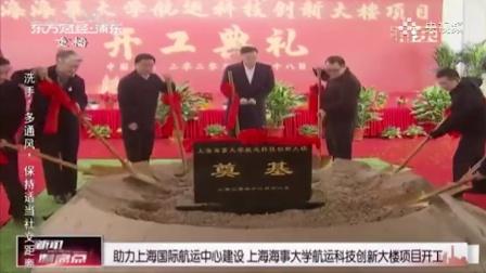 上海海事大学航运科技创新大楼项目开工