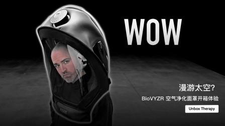 漫游太空?BioVYZR 空气净化面罩开箱体验