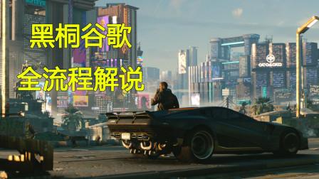【赛博朋克2077】绀碧依计行事遇荒坂父子 弄巧成拙成惊天劫案