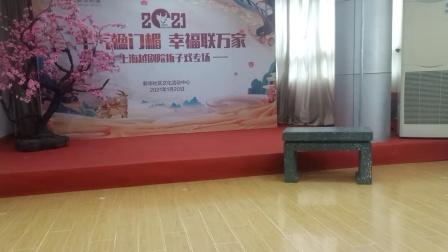 越剧《红楼梦—葬花》选段——陈欣雨 俞果(上海越剧院三团2021.1.20 新华社区文化中心)
