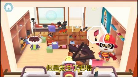 熊猫消防队:小朋友们快来帮忙啊!