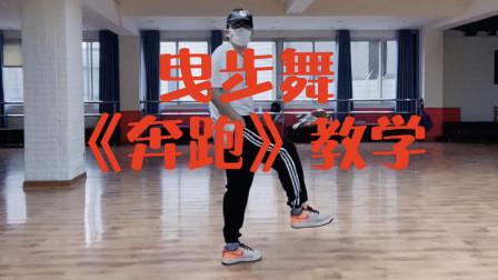 曳步舞《基础奔跑》,慢动作教学,一抬一滑就两步,一看就会跳