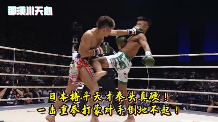 日本格斗天才拳头真硬!一击重拳打蒙对手倒地不起!