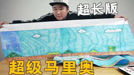 耗时3天,画出9米画卷,拍照2000张,这是你没玩过的超级马里奥!