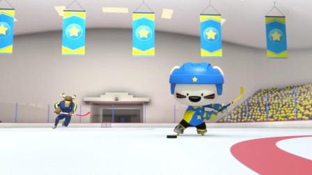 超级小熊布迷:冰球比赛开始了
