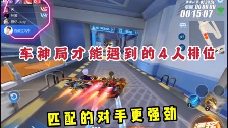 QQ飞车手游:车神局才能遇到的4人局排位,匹配的对手更强劲?