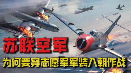 朝鲜战争,苏联空军冒充志愿军参战美国心知肚明,为何敢怒不敢言