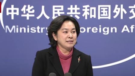 中国外交部连续4次直接点名:要求美方说出德特里克堡基地真相