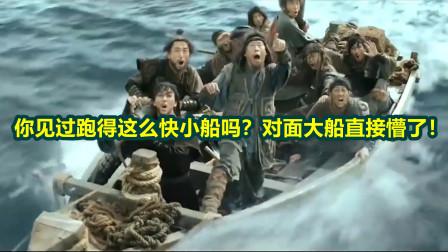 你见过跑得这么快小船吗?对面大船直接懵了!