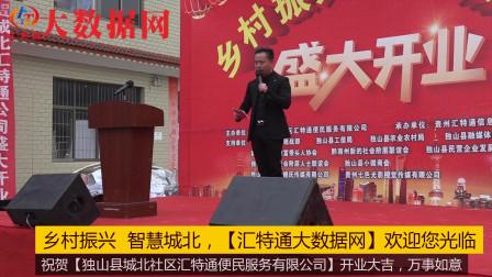 乡村振兴,智慧城北,独山城北汇特通公司开业大吉视频