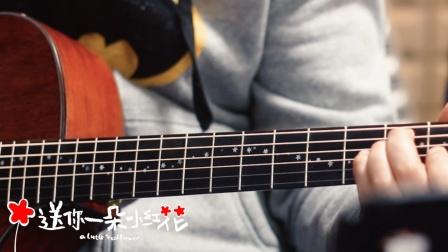 玩易吉他弹唱 送你一朵小红花 赵英俊 附吉他谱