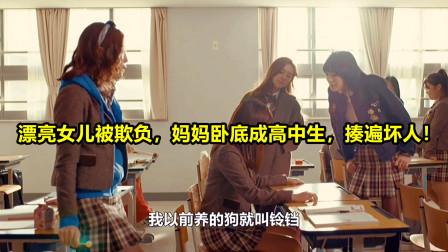 漂亮女儿被欺负,妈妈卧底成高中生,揍遍坏人!