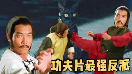 江湖人称北腿王,奇葩猫拳配合无敌腿功,功夫片最强反派!