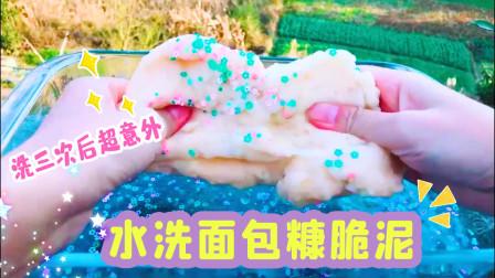 水洗面包糠脆泥,第一次洗成毛巾泥,第二次竟洗成超美蚕丝泥!