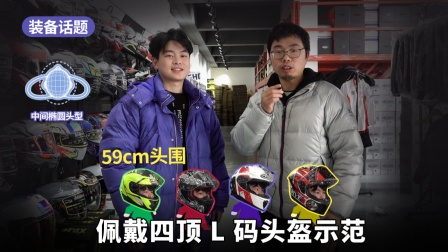 怎样选一顶最合适的头盔?59cm头围车友佩戴4款L码头盔