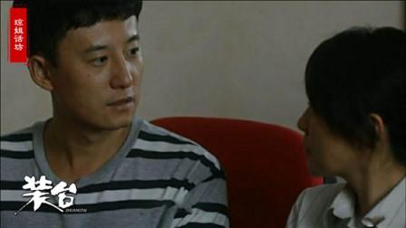 杨波真实面目被揭穿,怪不得蔡素芬不想搭理他,刁菊花:真够狠的
