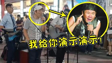 小伙街头唱的正嗨,现场突然响起一阵欢呼声,回头一看竟是原唱!