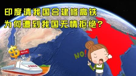 印度请中国合建修高铁,却遭到中国的拒绝,想白嫖可还行?