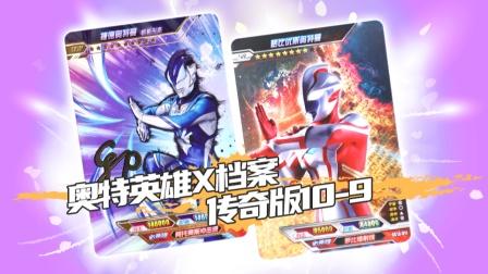 奥特英雄X档案传奇版第十弹9