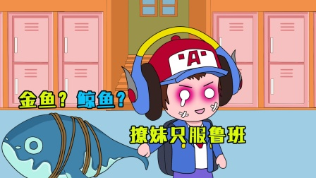 论撩妹只服鲁班,瑶妹想要养一条金鱼,鲁班却送鲸鱼