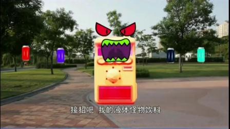 迷你特工队X:贩卖机怪物对特工猛灌饮料