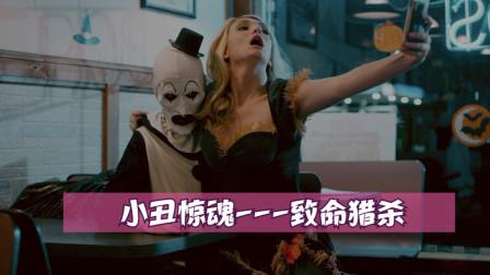 恐怖片:小丑化身变态杀手,只要被他盯上的美女都难逃一死!
