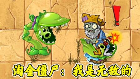 植物大战僵尸中奇怪的现象,淘金僵尸:我是无敌的!