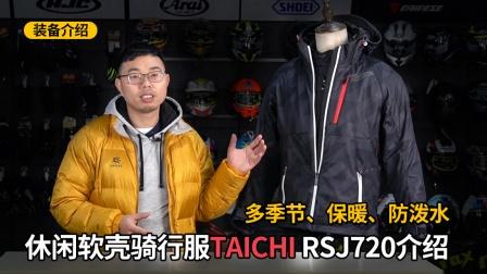 多季、保暖、防泼水休闲软壳骑行服TAICHI RSJ720