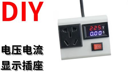 自制一台电压电流显示插台 功率插座