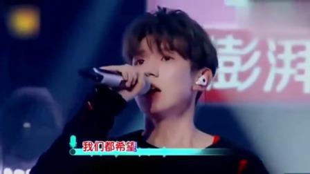 TFBOYS王源翻唱神曲《我们不一样》