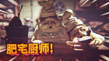 小小梦魇:超胖的肥宅厨师想吃我的肉!不想被吃赶快跑!薄海纸鱼