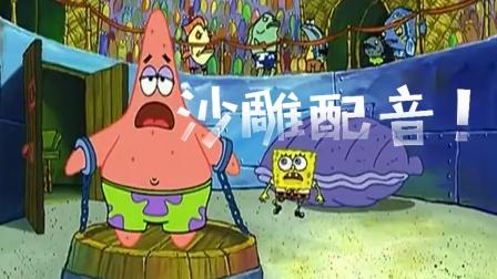 搞笑配音:给派大星骚操作配上四川话会怎样