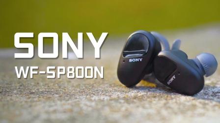 谁才是运动健身的最好伙伴?索尼SP800N运动耳机不容错过