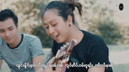 很好听的傣族歌曲ယိင်းႁၢင်ႈလီ