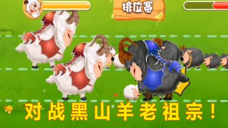羊羊保卫战02:小黑羊们学会了黑魔法想要袭击村庄,我们用正义魔法守卫家园!