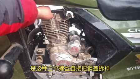 摩托车的发动机气门有杂音该怎么办?师傅教你用2个扳手就能修好