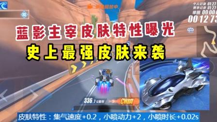 QQ飞车:性能加成最多的皮肤来了,蓝影主宰潜行皮肤特性爆料