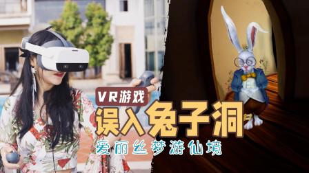 在西双版纳玩VR游戏,经典《爱丽丝梦游仙境》兔子洞解密超有代入感——游戏机Pico Neo 2