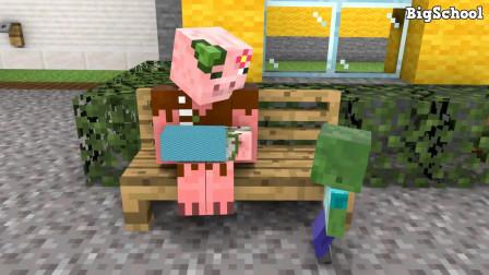 我的世界动画-怪物学院-小猪人和小僵尸-BigSchool