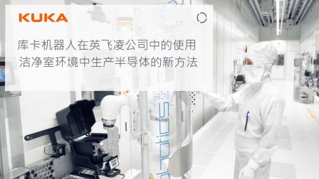 库卡机器人在英飞凌公司中的使用:洁净室环境中生产半导体的新方法