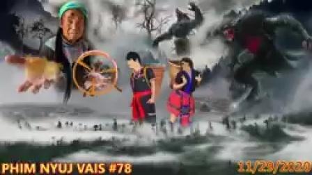 苗族故事TSIM MUAJ TSWJ XWM 【78】