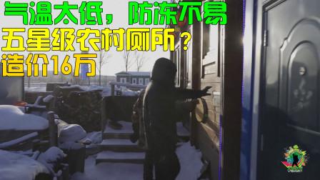 冬天上厕所不用木棍了?最冷-58℃村庄,造价16万五星级厕所