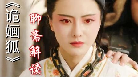 《诡婳狐》聊斋解读01:鬼怪×爱情×人性,张芷溪上演三重看点