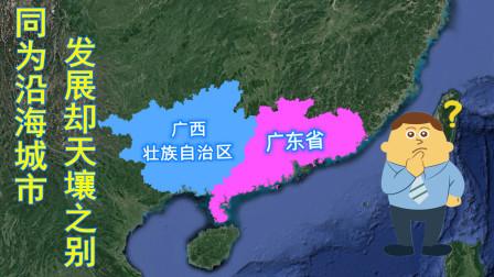 广东广西本是一家,地理位置相差不多,为何贫富差距如此巨大?