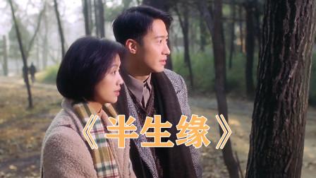 改编自张爱玲悲情小说,看哭了多少人,电影《半生缘》