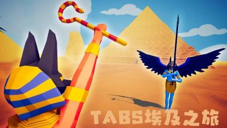 TABS剧情故事:老牧师的埃及之旅!